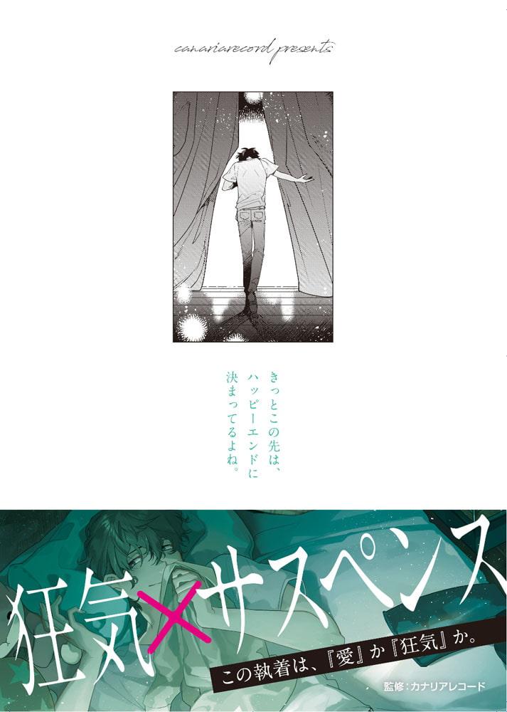 執着eye3【特典ボイスドラマ付き】
