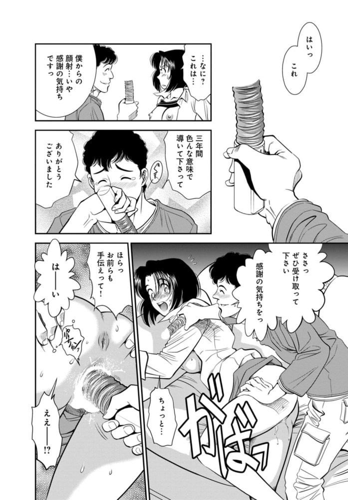 カラミざかりの女たち~なんで私こんなにイッちゃうの!?~【合冊版】2巻