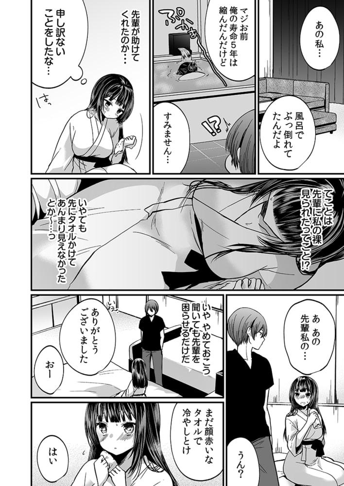 「イカされすぎて調査ムリぃ…!」潜入!噂の快感マッサージ店 8のサンプル画像
