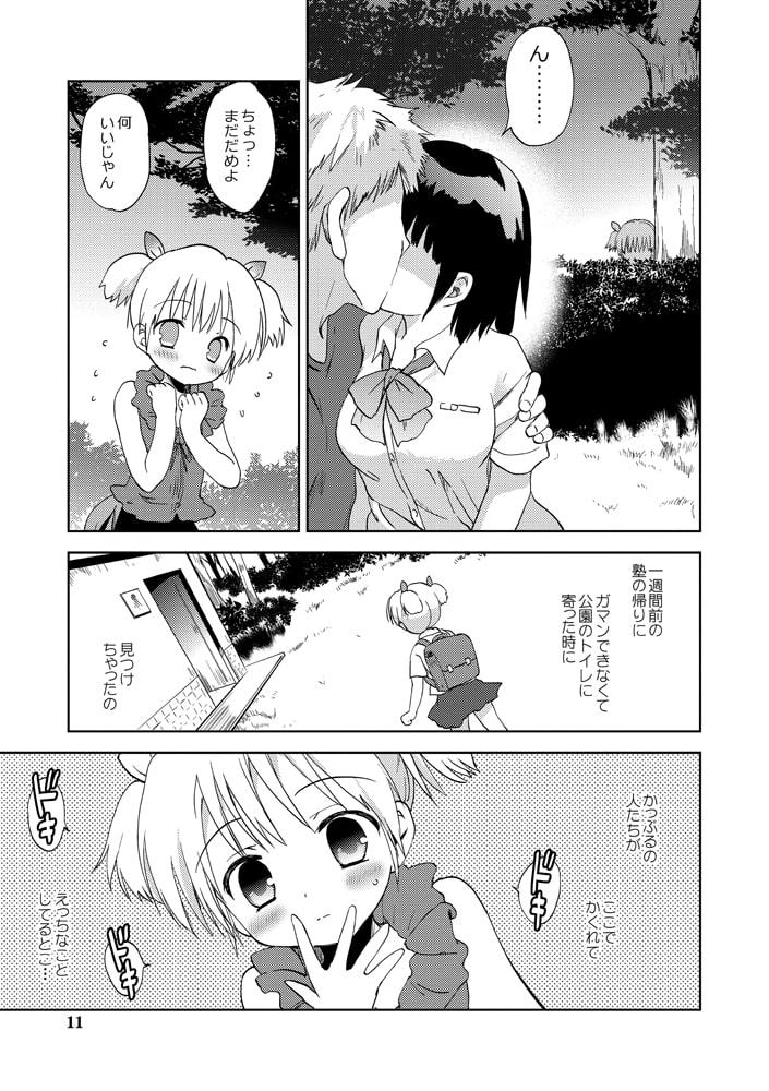 ちっちゃくてきもちいぃ♡【電子版特典付き】