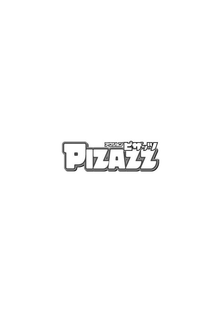 アクションピザッツ2021年3月号[雑誌]