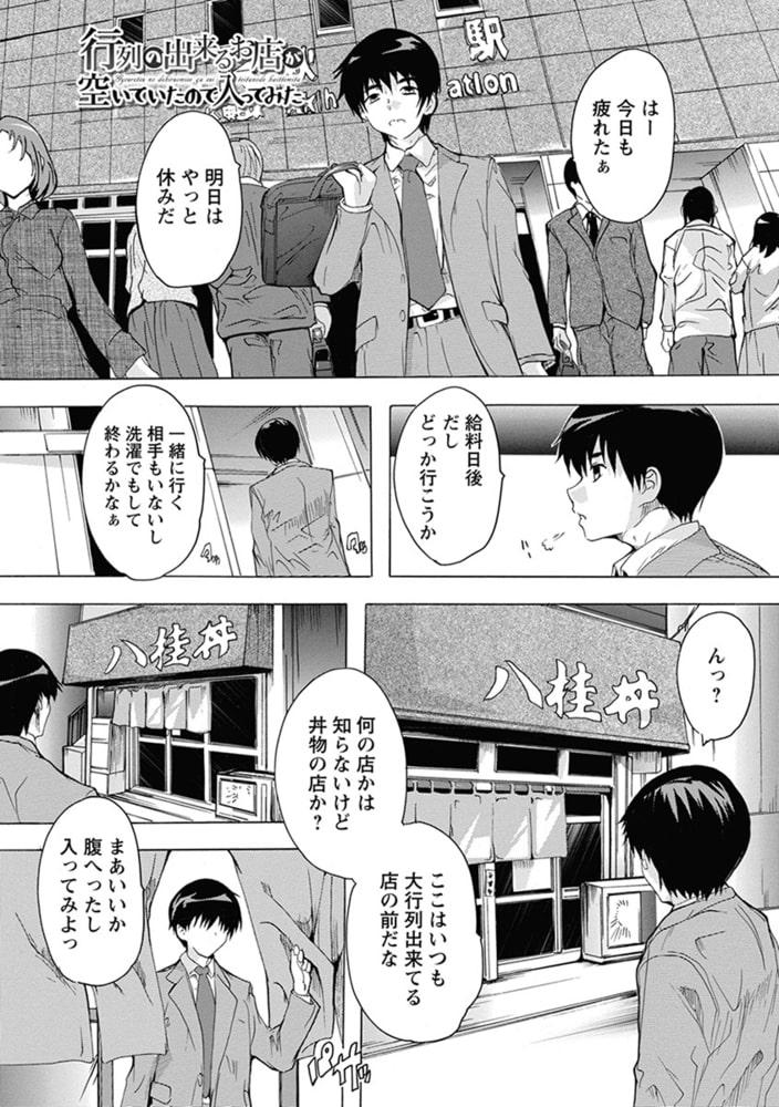 エンジェルクラブMEGA Vol.66