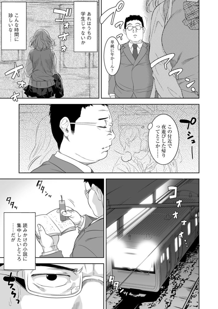 G-エッヂ激 Vol.001 痴姦コレクション