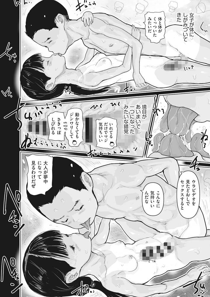 COMIC阿吽 改 Vol.11