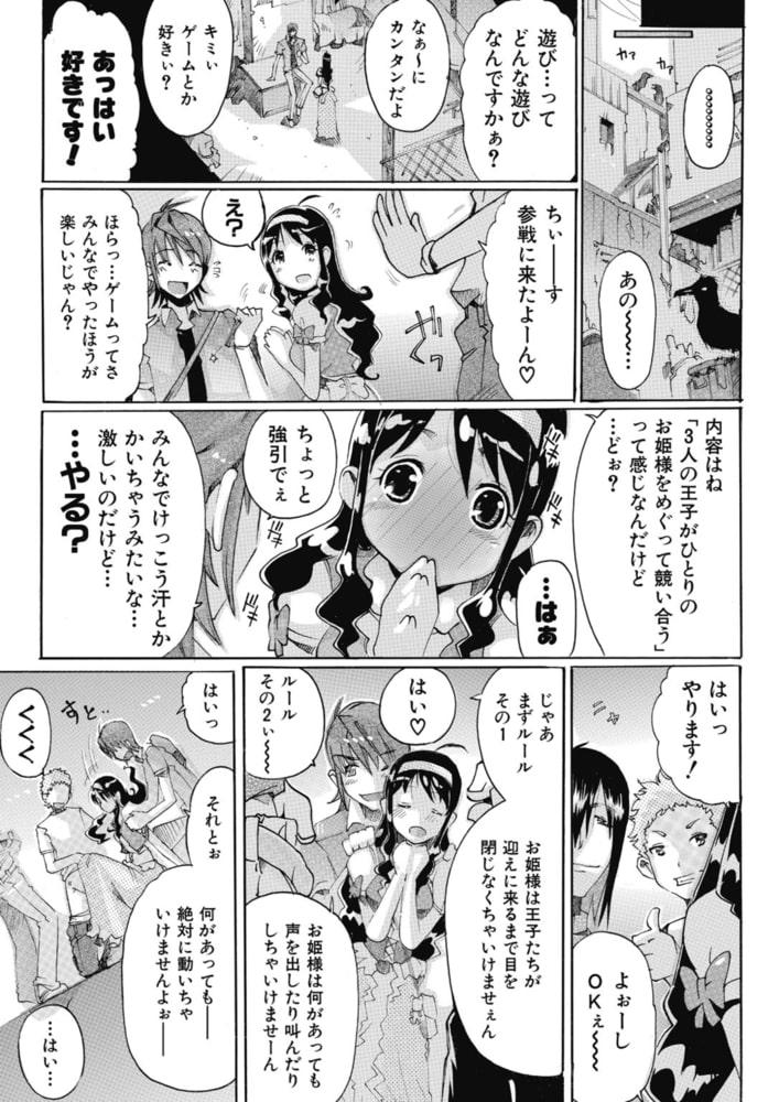 ドキッ☆男子の園に極秘編入!ドS王子の恥辱ミッション