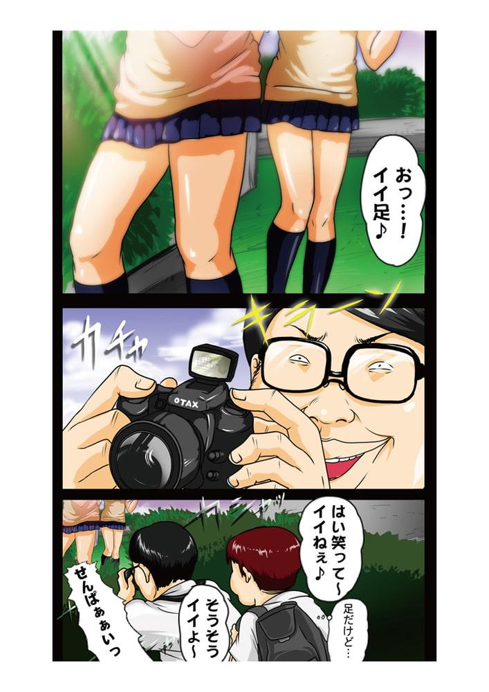 行け!キモオタ写真部~パシャッ♂と1発♀JK狩り~