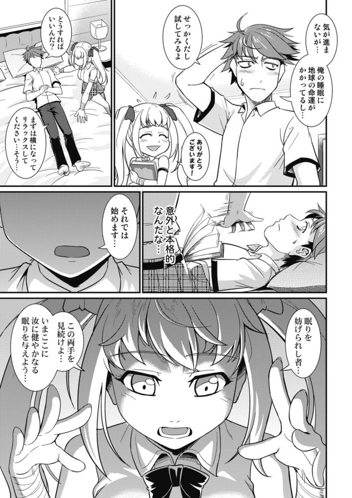 夜ふかし防衛アソコ隊~気絶するまで吸われちゃう!?~下巻