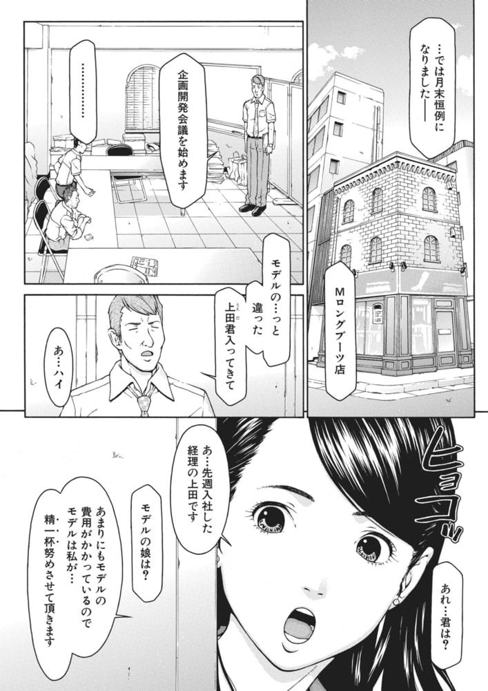 下衆な社長好みのふぇちブーツ