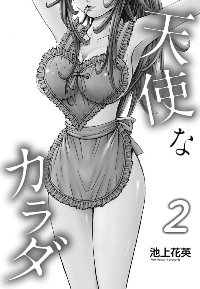 天使なカラダ 2