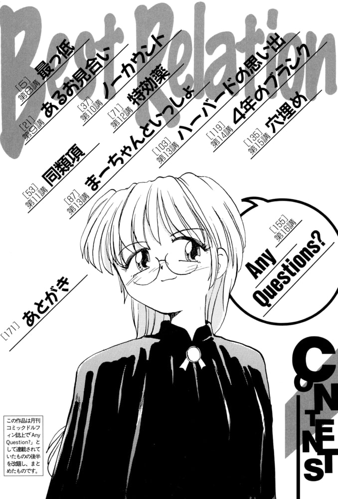 Any questions? 数学教授・冴木碧のHの自乗 完結編プラス