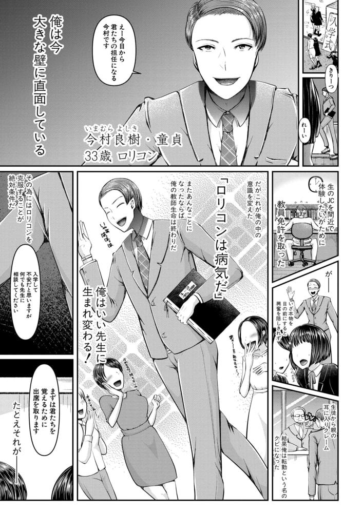 三年姦の青い春~メスガキなんかに絶対負けない先生~