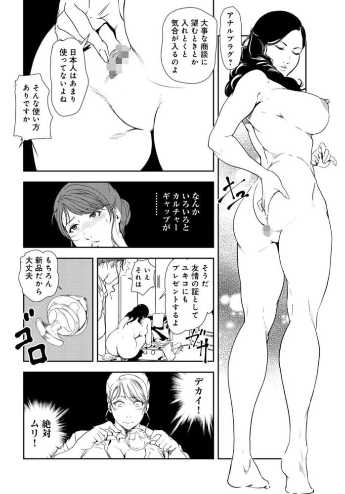 肉秘書・友紀子【増量版】 10巻