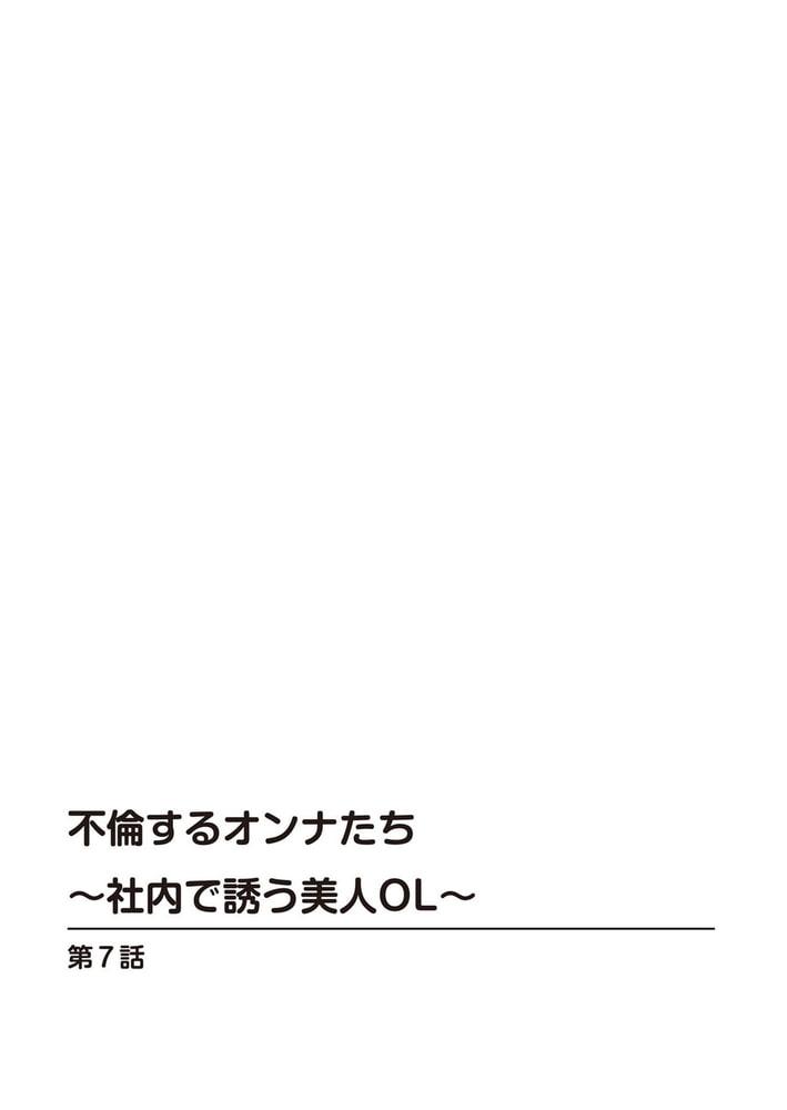 不倫するオンナたち~社内で誘う美人OL~【合冊版】 3巻