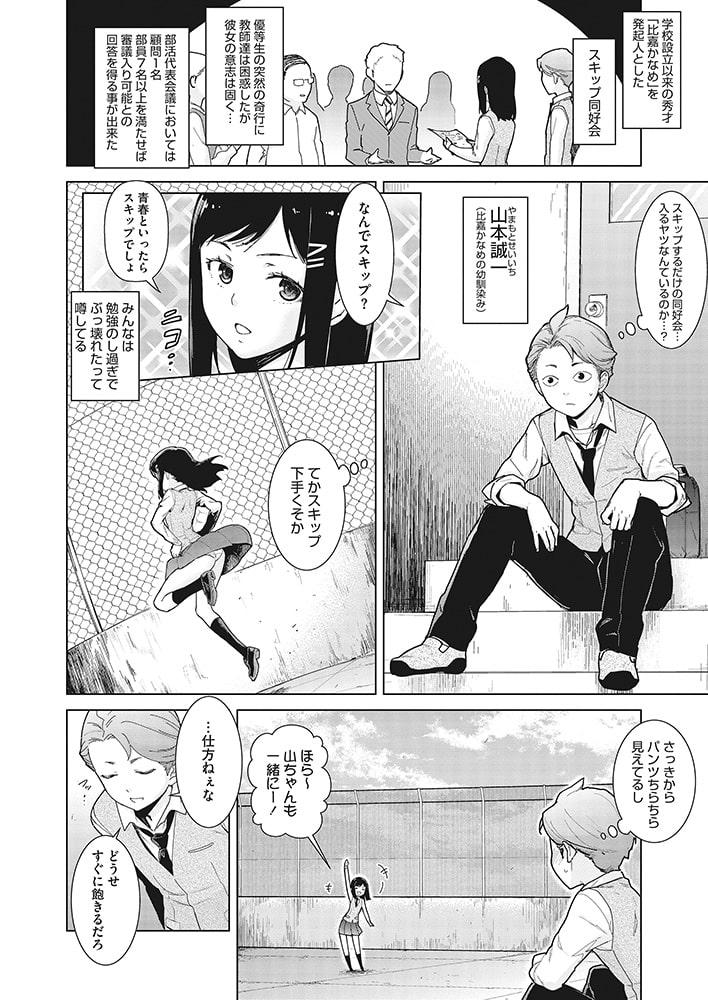 コミックホットミルク2021年03月号