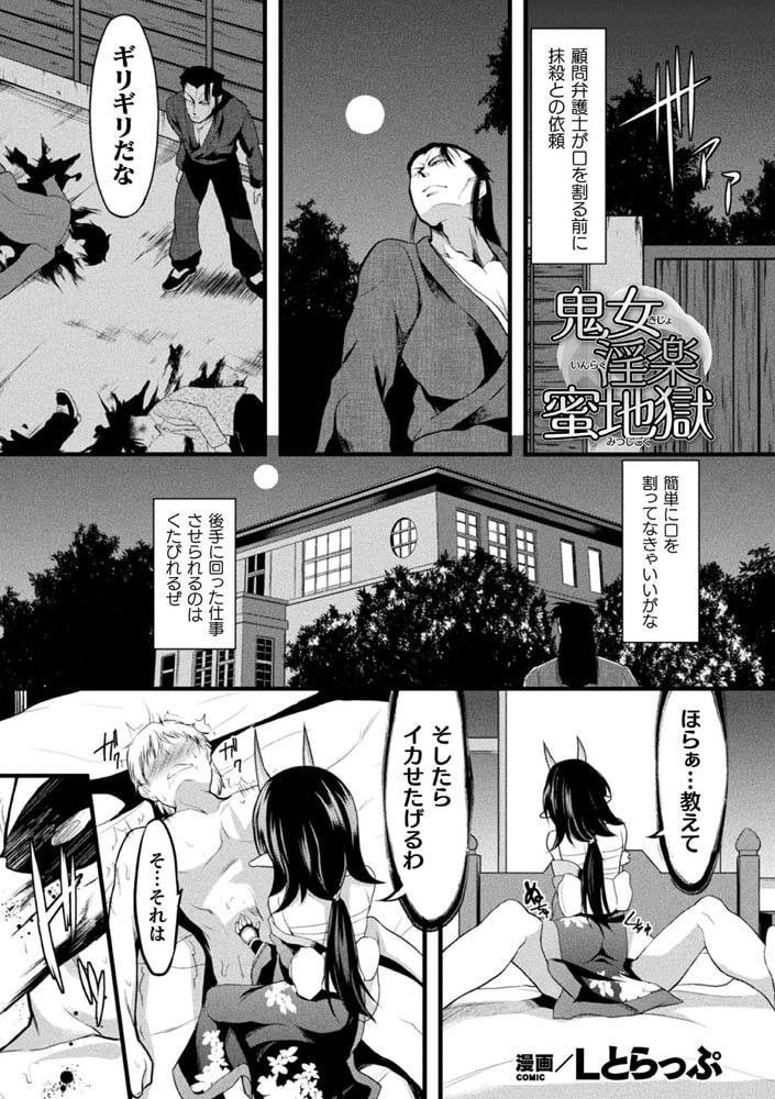 二次元コミックマガジン ロリババア強制種付けエッチ!Vol.2