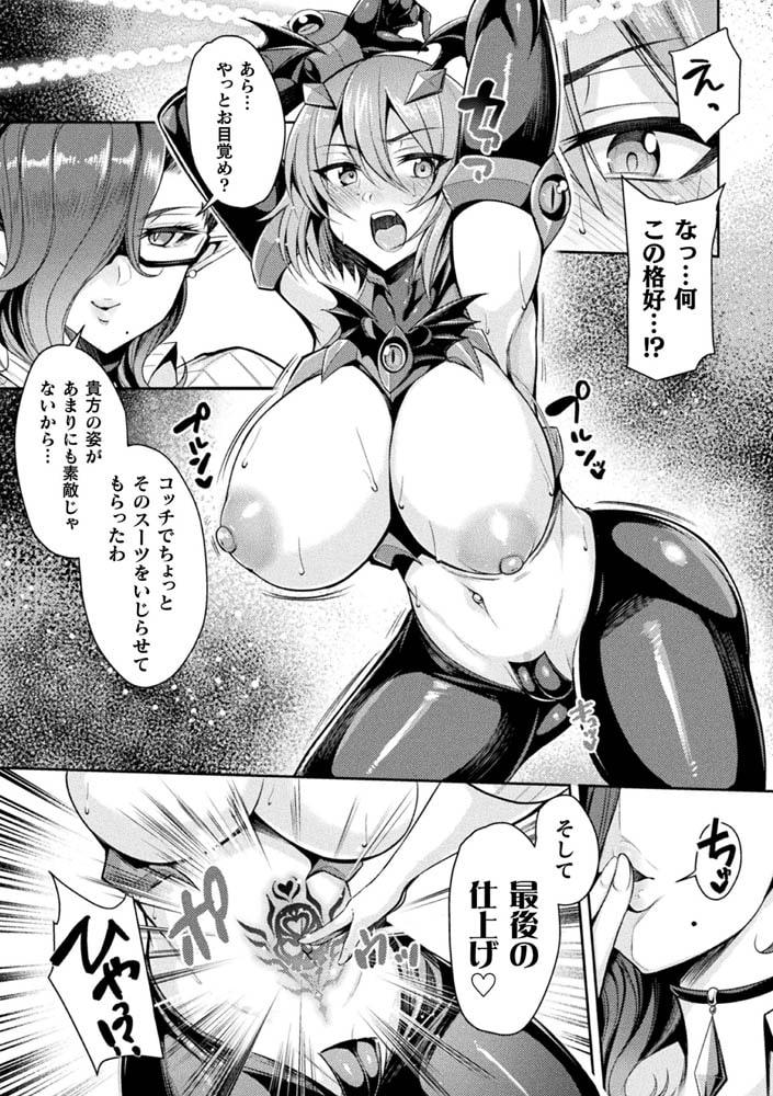 二次元コミックマガジン 淫紋をつけられた美少女たちが産卵アクメ堕ち!Vol.1