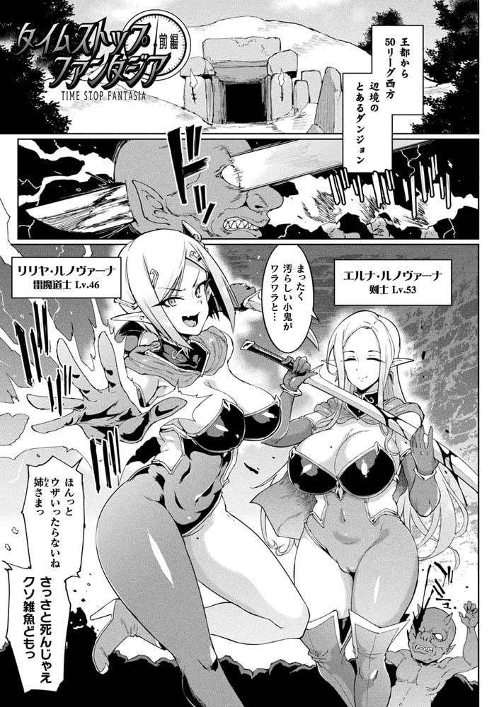 ヒプノアプリ×タイムストップファンタジア