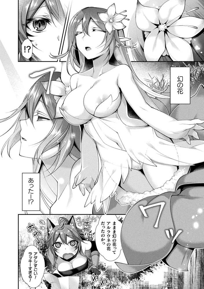コミックアンリアル ザ・ベスト モン娘ラブHコレクション
