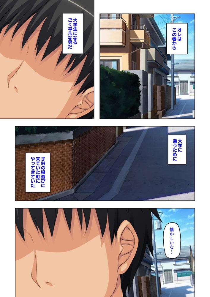 SEXしか遊びがない街(1)