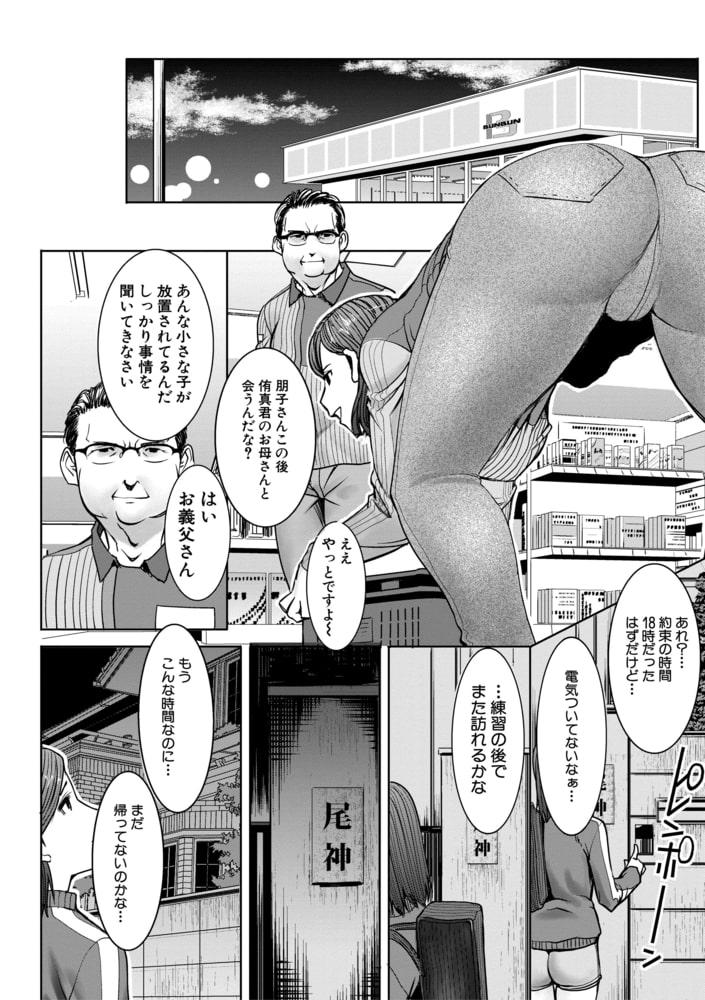 アンスイート朝比奈一家 寝取られた母・朋子(34)