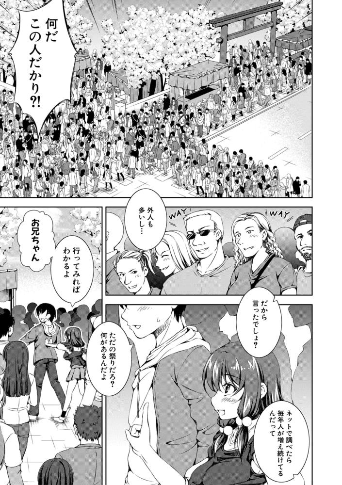 思春期妹とおち〇ぽ祭