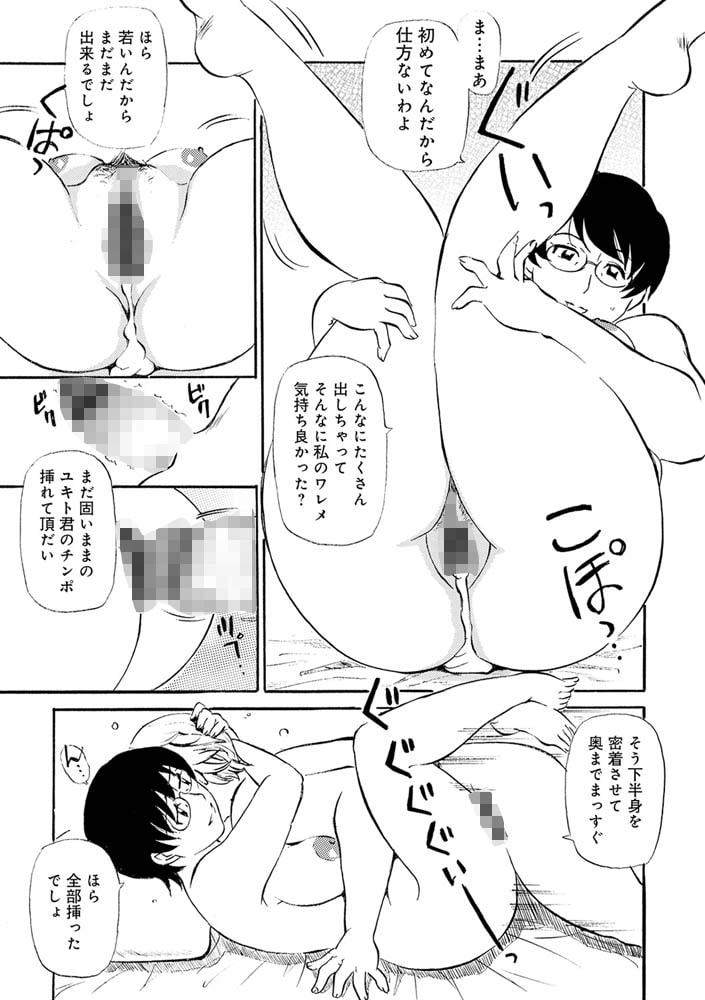 WEB版コミック激ヤバ!143