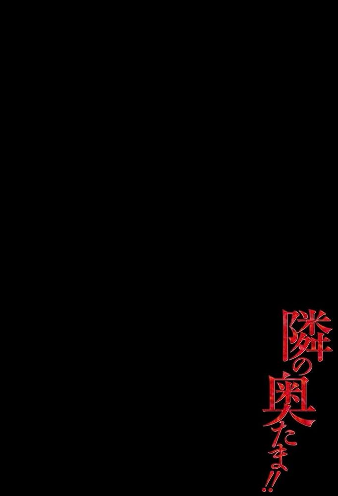 隣の奥たま!!(分冊版) 【茜さんの決心I】のサンプル画像4