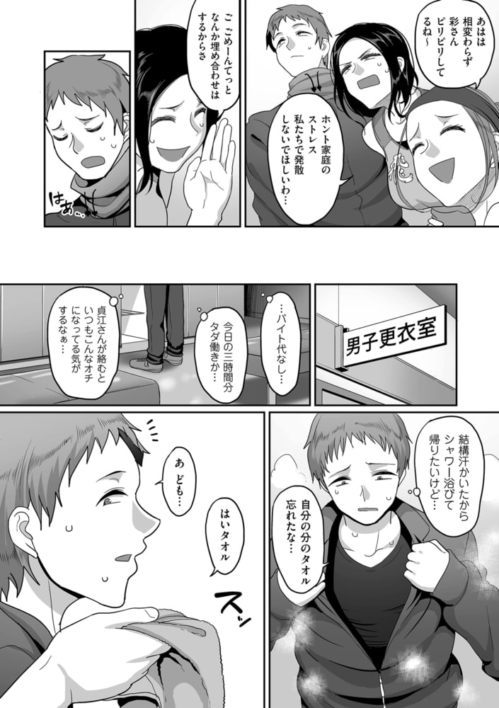 S県K市 社会人女子バレーボールサークルの事情1【電子特装版】