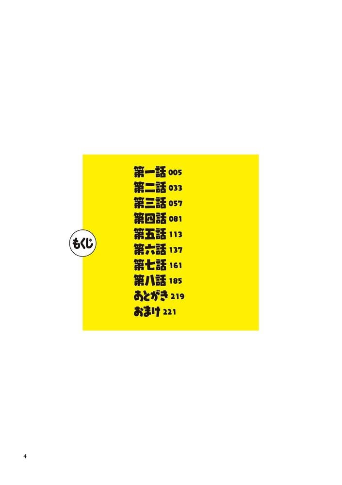 S県K市 社会人女子バレーボールサークルの事情1【電子特装版】のサンプル画像