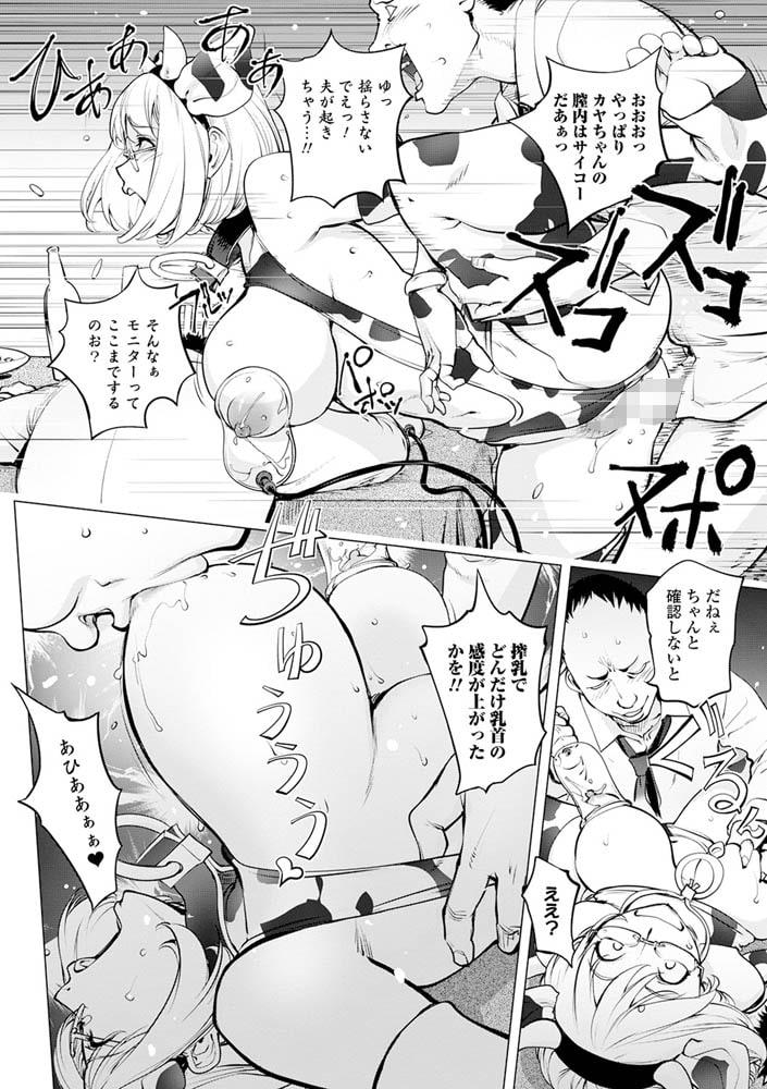 コミック刺激的SQUIRT!! Vol.22