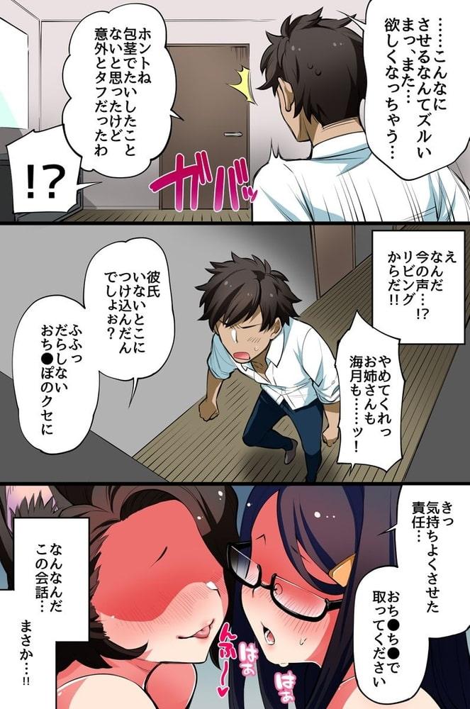 純情なお嬢様を、感染ネコミミ娘を、制服女子をやりたい放題!
