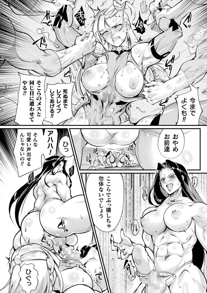 二次元コミックマガジン ふたなり微リョナ 雑魚メス勃起を破壊陵辱Vol.1