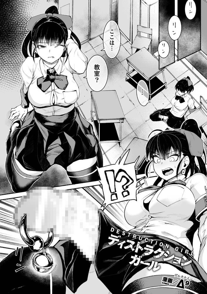 二次元コミックマガジン ふたなり微リョナ 雑魚メス勃起を破壊陵辱Vol.1のサンプル画像