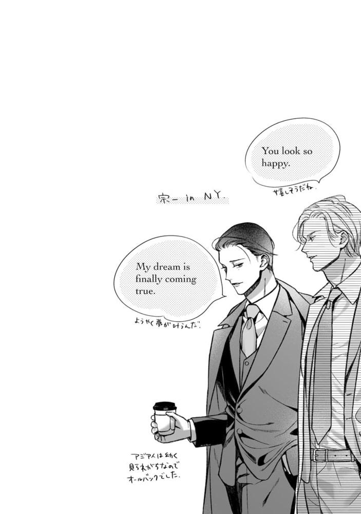 黒弁護士の痴情 世界でいちばん重い純愛【電子限定かきおろし漫画付】 (1)