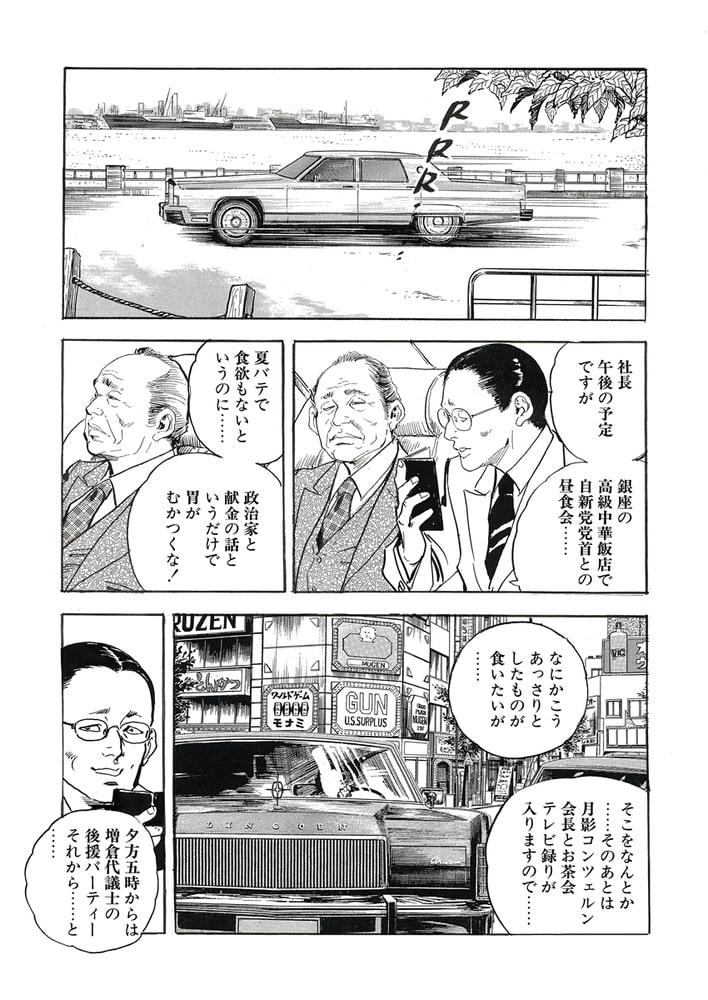 月刊ヒトヅマ○コLovers vol.12