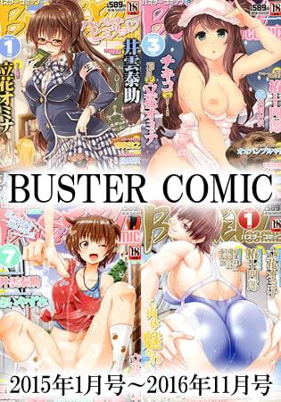 BUSTERCOMIC パック3(2015年1月号~2016年11月号)