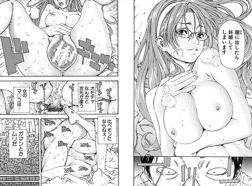 コミックMUJIN 全巻パック(2011年4月号~2013年11月号)のサンプル画像