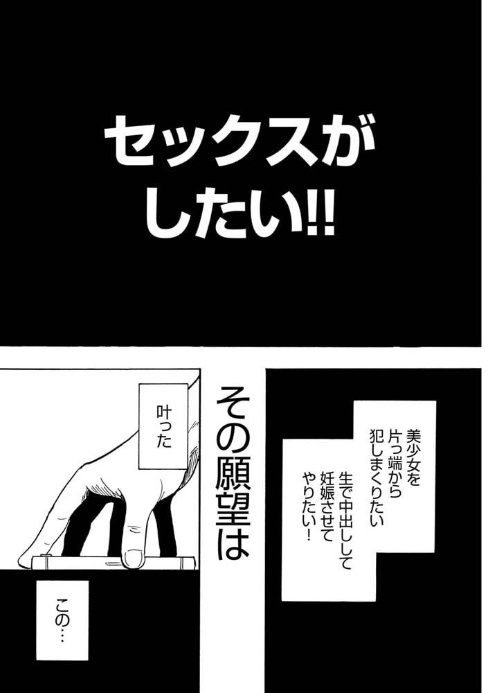 セックススマートフォン~ハーレム学園性活~