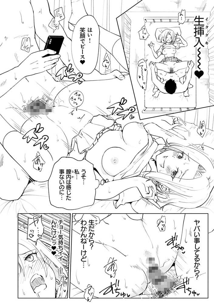 セックススマートフォン~ハーレム学園性活~【デジタル特装版】