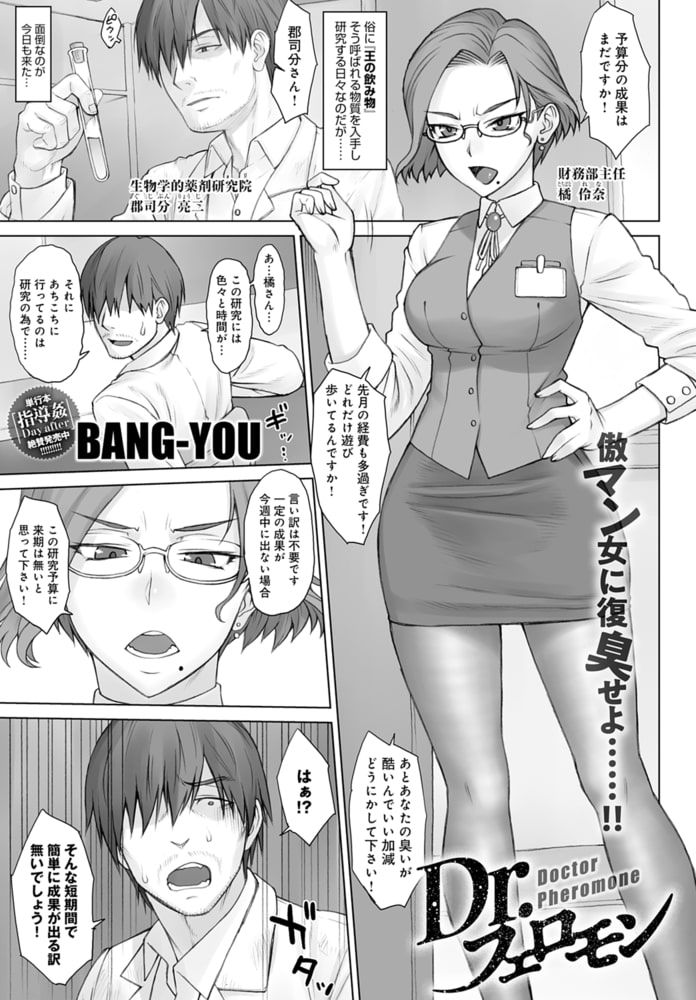 comicアンスリウム Vol.94 2021年2月号