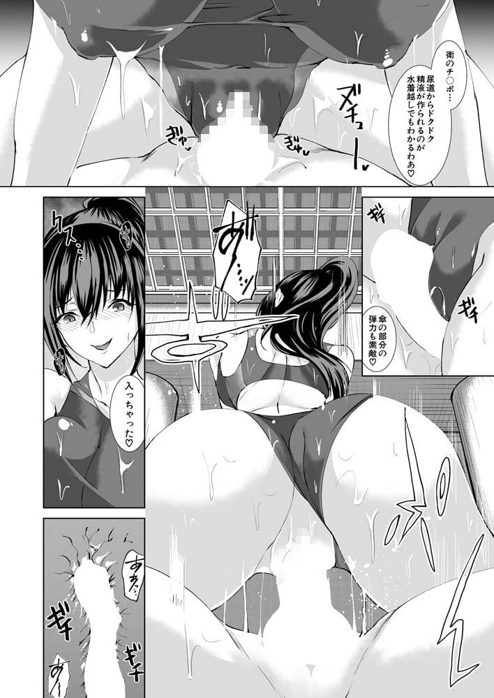 COMIC 夢幻転生2021年3月号