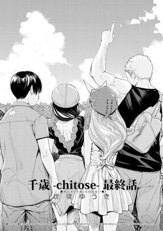千歳 -chitose- <最終話> (世徒ゆうき)のタイトル画像