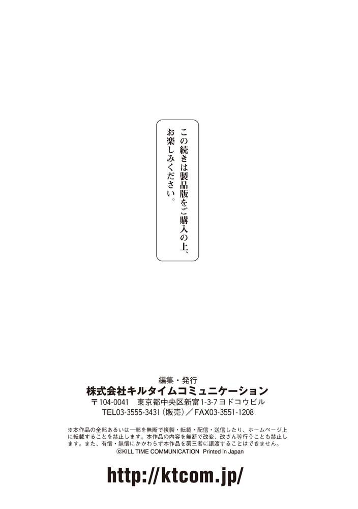 二次元コミックマガジン 淫紋をつけられた美少女たちが産卵アクメ堕ち!Vol.2