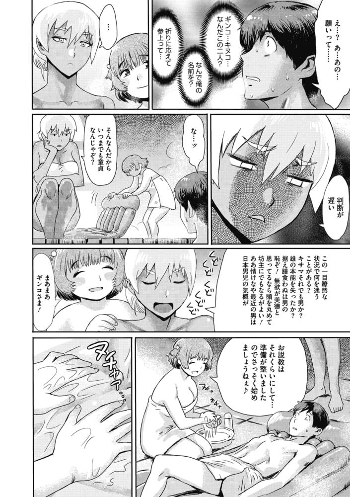 コミックメガストアDEEP Vol.031