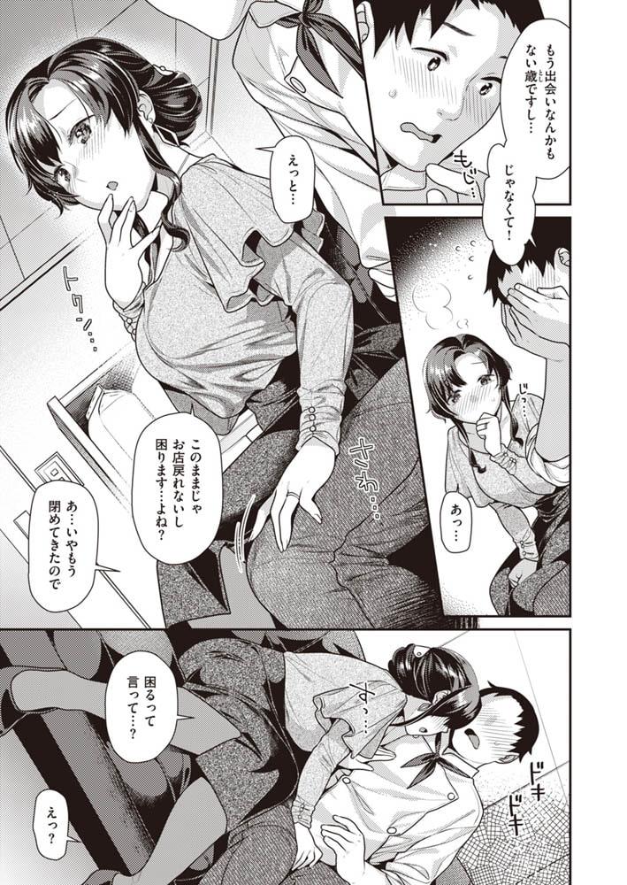 COMIC快楽天ビースト 2021年03月号
