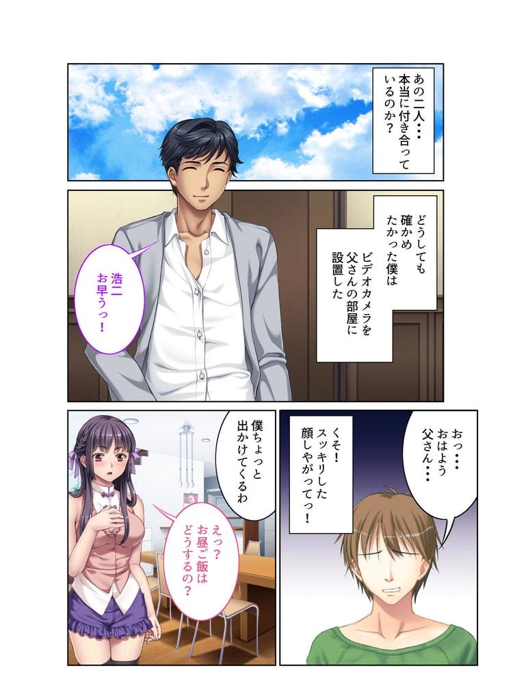 ネトラレ系3 ~淫乱J●と妊娠浮気SEX~【シチュコレ!シリーズ】