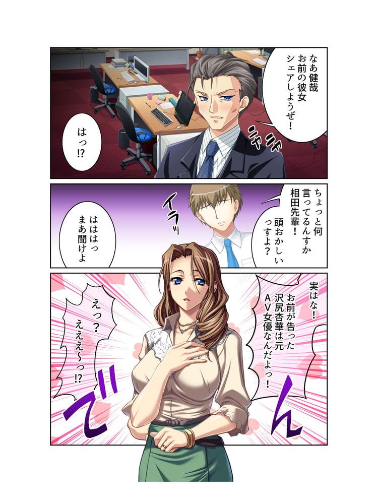 ネトラレ系4 ~性処理奴隷と化した巨乳妻~【シチュコレ!シリーズ】