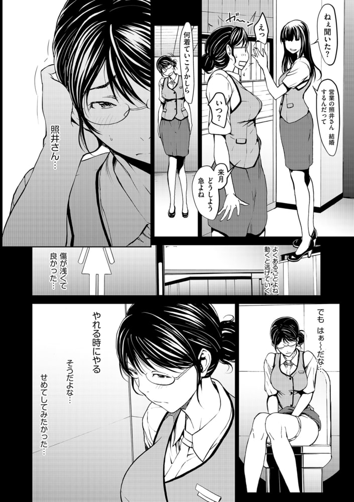 OL達は妄想中【電子特装版】のサンプル画像8