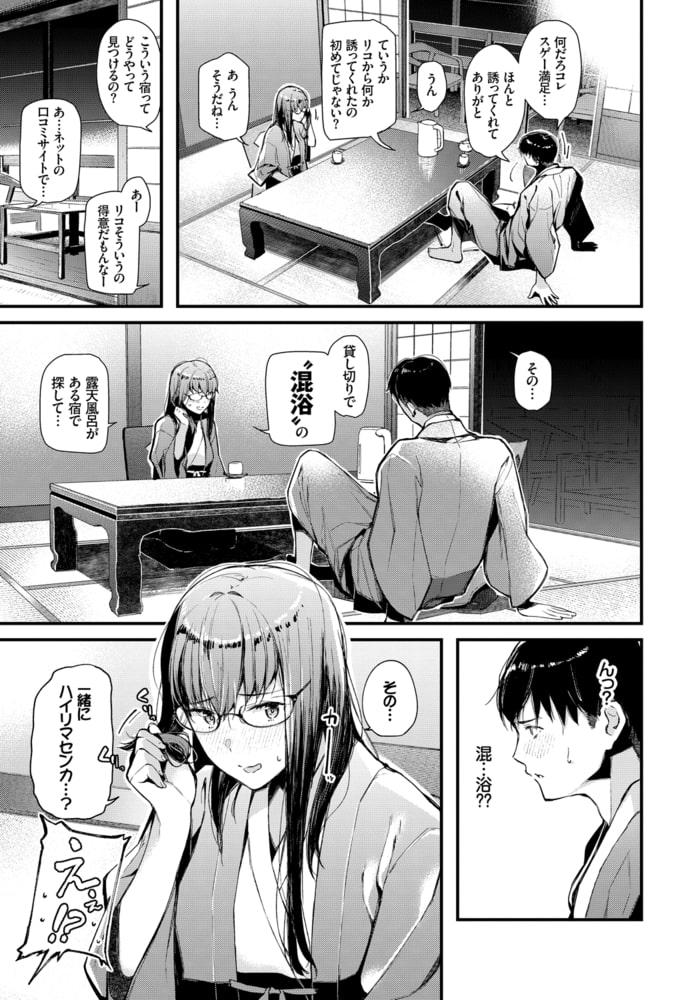 働くお姉さんの秘蜜〜休日は温泉へGO★編〜