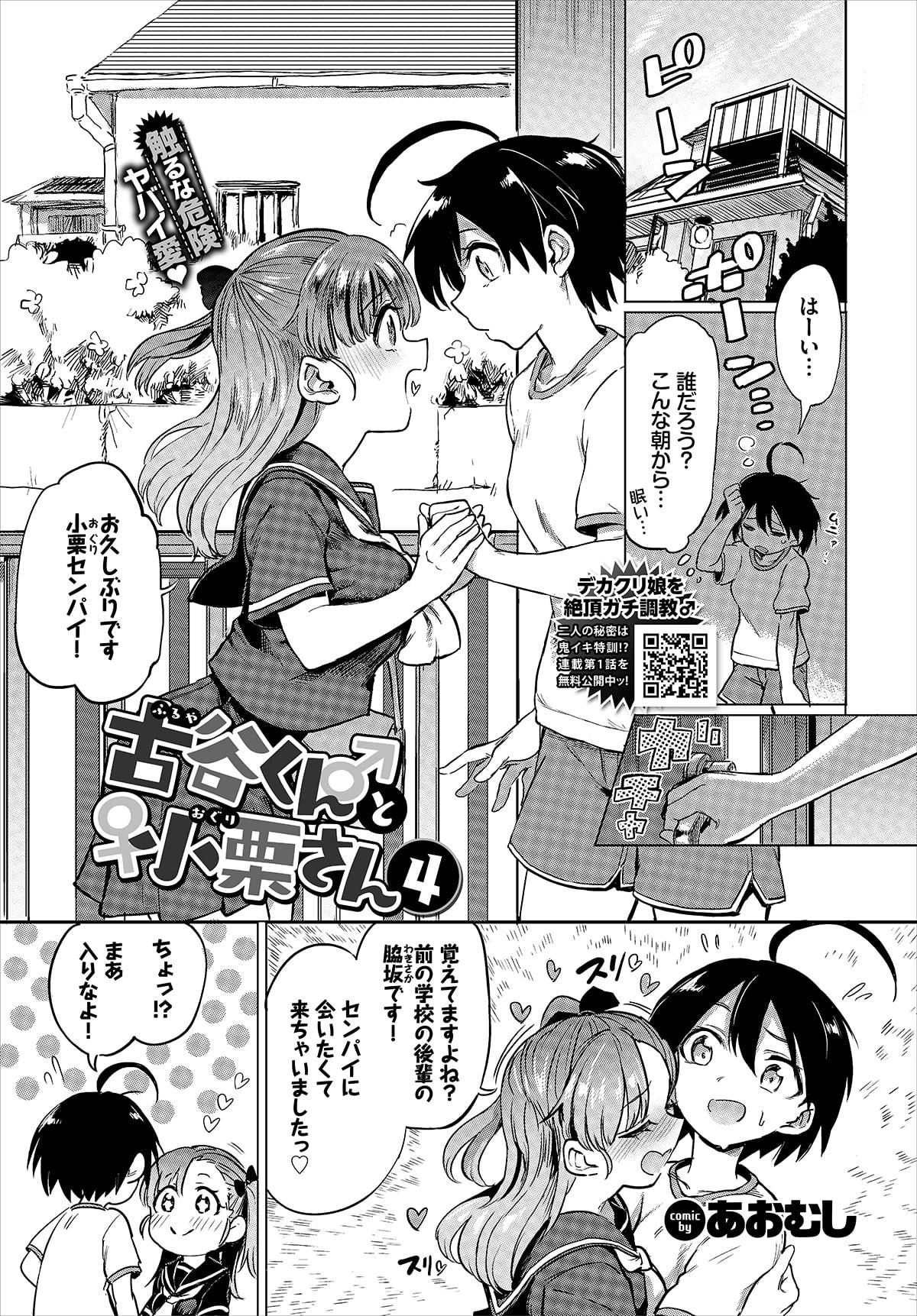 COMIC BAVEL 2021年3月号【特装版】